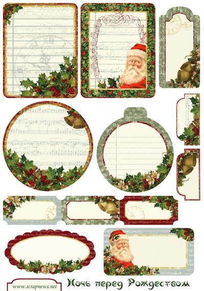 """Набор """"Ночь перед Рождеством"""""""