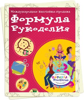 Формула Рукоделия - осень 2010
